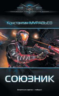 Муравьев Константин – Перешагнуть пропасть 06. Союзник