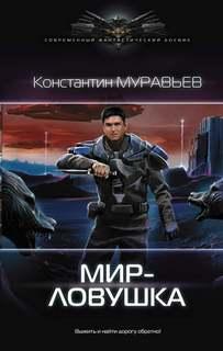 Муравьев Константин – Перешагнуть пропасть 07. Мир-ловушка
