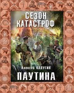 Калугин Алексей - Квест 13 02. Паутина