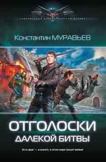 Муравьев Константин – Перешагнуть пропасть 08. Отголоски далекой битвы