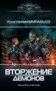 Муравьев Константин – Перешагнуть пропасть 09. Вторжение демонов