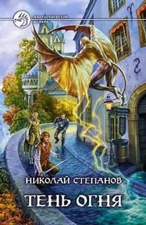 Степанов Николай - Тень огня 01. Тень огня