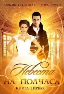 Огненная Любовь, Коуст Дора - Невеста на полчаса 01. Невеста на полчаса