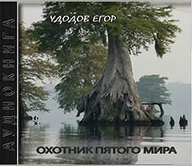 Удодов Егор - Охотник пятого мира