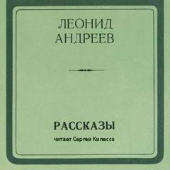 Андреев Леонид - Петька на даче, Первый гонорар, В темную даль, Ангелочек, В тумане, Бездна, Молчание