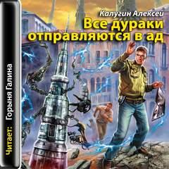Калугин Алексей - Все дураки отправляются в ад