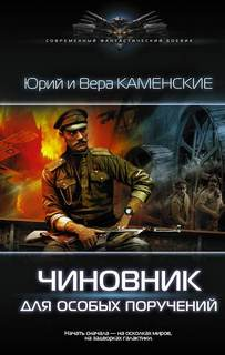 Каменский Юрий, Каменская Вера – Чиновник для особых поручений