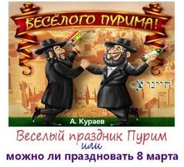 Кураев Андрей - Веселый праздник Пурим или можно ли праздновать 8 марта