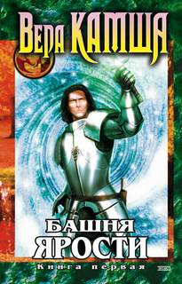 Камша Вера - Хроники Арции 05.1 Башня Ярости. Черные маки