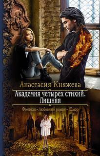Княжева Анастасия – Академия четырех стихий 01. Лишняя
