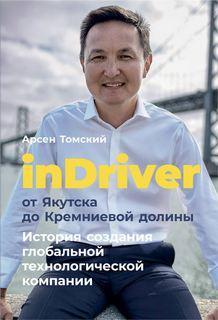 Томский Арсен - inDriver от Якутска до Кремниевой долины