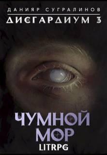 Сугралинов Данияр – Дисгардиум 03. Чумной мор