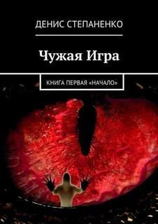 Степаненко Денис - Чужая игра 01. Начало