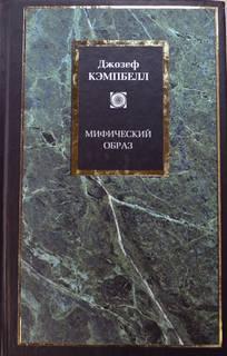 Кэмпбелл Джозеф - Мифический образ
