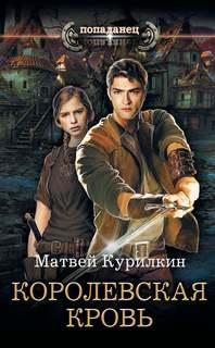 Курилкин Матвей – Сын лекаря 03. Королевская кровь