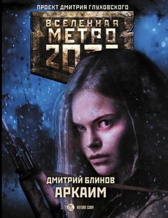 Блинов Дмитрий - Аркаим (Метро 2033)