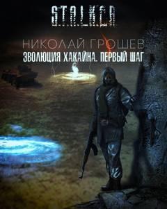 Грошев Николай - Велес 06. Эволюция Хакайна