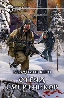 Корн Владимир - Восемнадцать капсул красного цвета 02. Отряд смертников