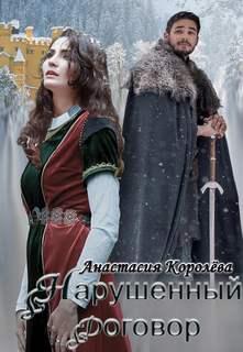 Королева Анастасия – Нарушенный договор