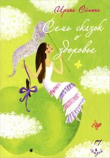 Сёмина Ирина – 7 сказок О... - Семь сказок о здоровье