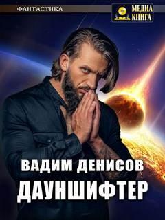Денисов Вадим - Дауншифтер