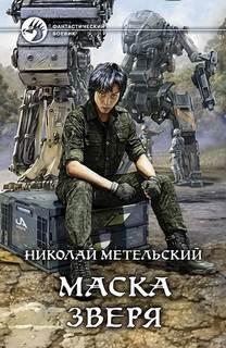 Метельский Николай - Маски 06. Маска зверя