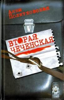 Политковская Анна - Вторая чеченская
