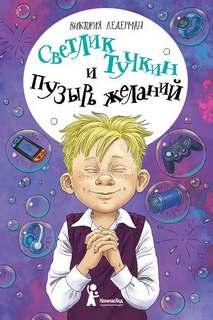 Ледерман Виктория - Светлик Тучкин и Пузырь желаний