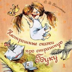 Колпакова Ольга - Нестрашные сказки про страшную Буку; Бука плюс Бяка