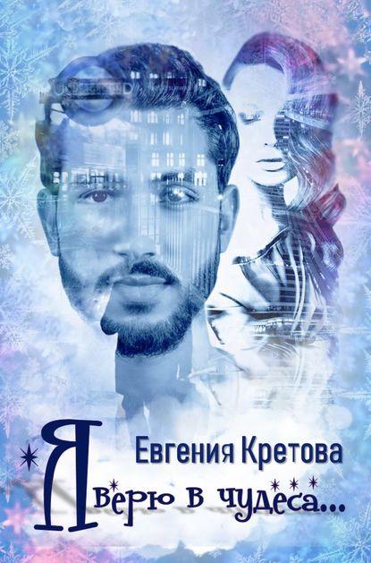 Кретова Евгения - Я верю в чудеса