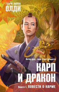 Олди Генри Лайон - Карп и дракон 01. Повести о карме