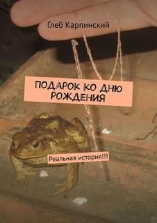 Карпинский Глеб - Подарок ко дню рождения. Реальная история!!!