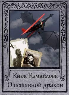 Измайлова Кира - Драконьи истории 04. Отставной дракон