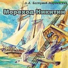 Бестужев-Марлинский Александр - Страшное гаданье. Мореход Никитин