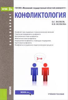 Волков Борис, Волкова Нина - Конфликтология