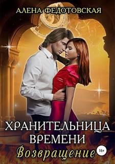 Федотовская Алена – Хранительница времени 02. Возвращение