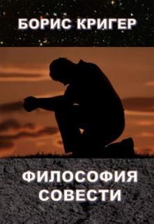 Кригер Борис – Философия совести