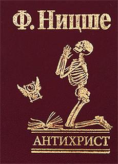 Ницше Фридрих - Антихрист