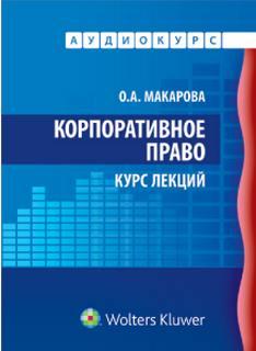 Макарова О.А. - Корпоративное право: Аудиокурс