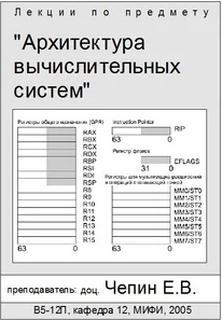 Чепин Евгений Валентинович - Архитектура вычислительных систем