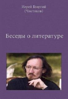 Чистяков Георгий - Беседы о литературе на радио