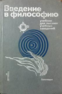 Введение в философию. Учебник для высших учебных заведений. Часть 1