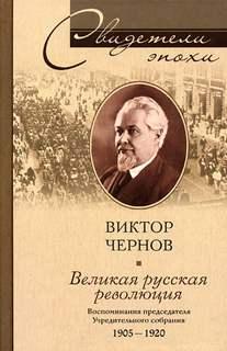 Чернов В.М. - Открытое письмо В.И. Ульянову-Ленину
