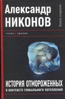 Никонов Александр - История отмороженных в контексте глобального потепления