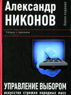 Никонов Александр - Управление выбором, или искусство стрижки народных масс
