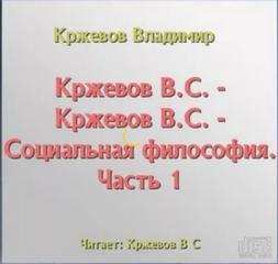 Кржевов В.С. - Социальная философия. Часть 1