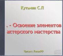 Кутьмин С.П. - Освоение элементов актерского мастерства