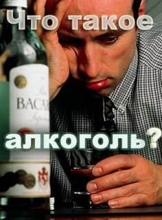 Мельников А.В. - Что такое алкоголь?
