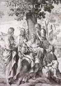 Пименов С. С. - Аудиокурс по Античной Философии