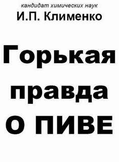 Клименко И.П. - Горькая правда о пиве